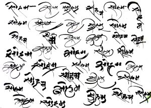 CALLIGRAPHY IN MOST DIFFERENT STYLES (SINGLE WORD)